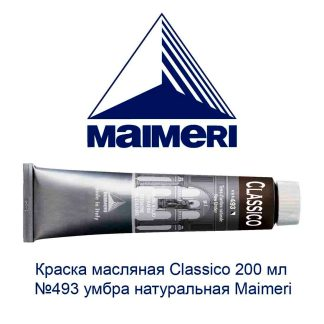 kraska-masljanaja-classico-200-ml-493-umbra-naturalnaja-maimeri-1