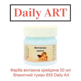 kraska-vintazhnaja-melovaja-50-ml-goluboj-tuman-855-daily-art-1