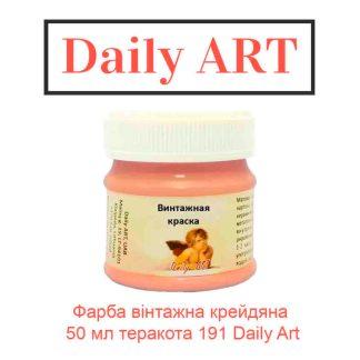 kraska-vintazhnaja-melovaja-50-ml-terrakota-191-daily-art-1