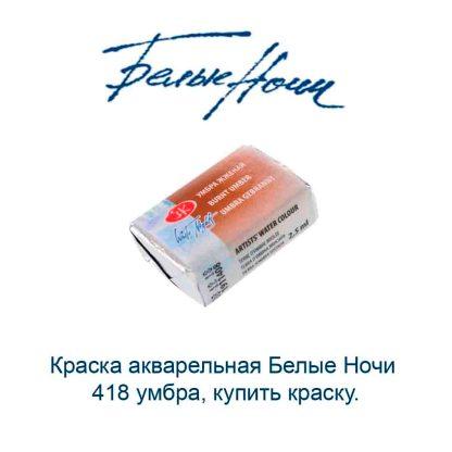 kraska-akvarelnaja-belye-nochi-418-umbra-nevskaja-palitra-1