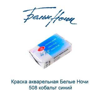 kraska-akvarelnaja-belye-nochi-508-kobalt-sinij-nevskaja-palitra-1