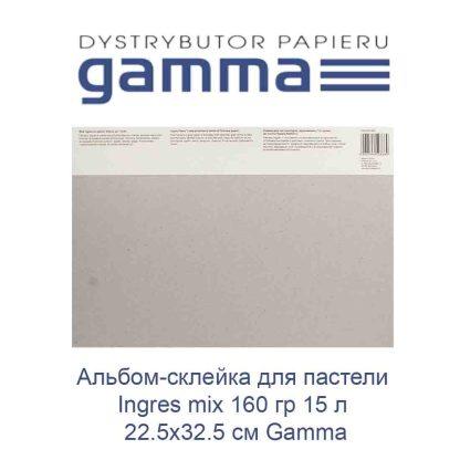 albom-sklejka-dlja-pasteli-ingres-mix-160-gr-15-l-22-5h32-5-sm-gamma-22