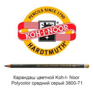 karandash-cvetnoj-koh-i-noor-polycolor-srednij-seryj-3800-71