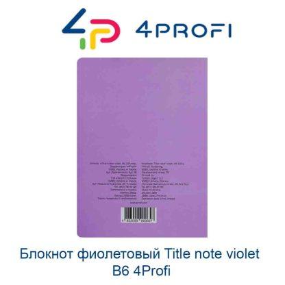 bloknot-fioletoviy-title-note-violet-b6-4profi-22