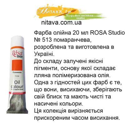 Краска масляная 20 мл ROSA Studio № 513 оранжевая