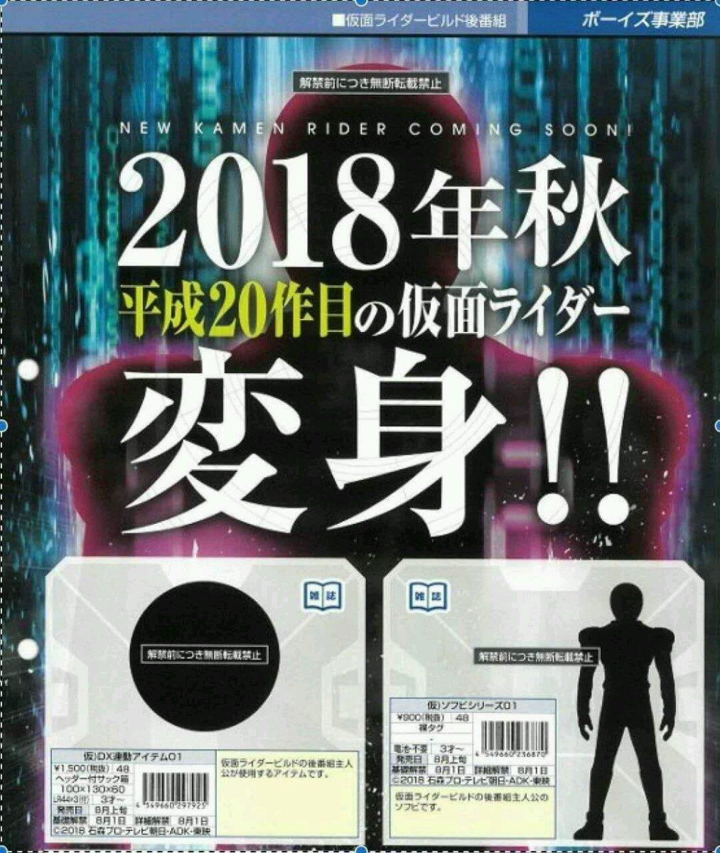 【ネタバレ】2018年秋平成20作目の仮面ライダー シルエット画像 触角もないようなシンプルなデザイン ほんとにシンプルなのか単なるイメージ図なのか