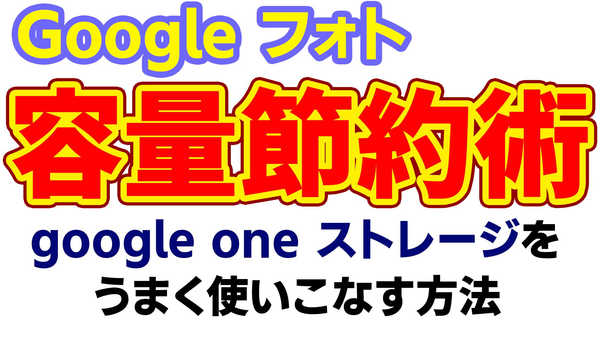 サムネ google02
