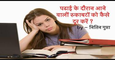 Problems Faced by Students in Studies