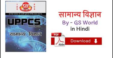 Science General Knowledge by GS World in Hindi PDF Free Download