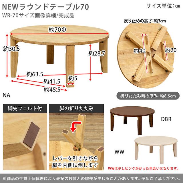 NEWラウンドテーブル 70φ DBR/NA/WW