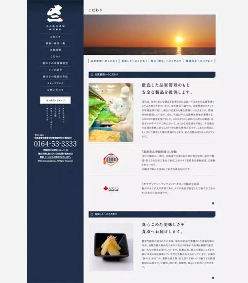北日本水産物