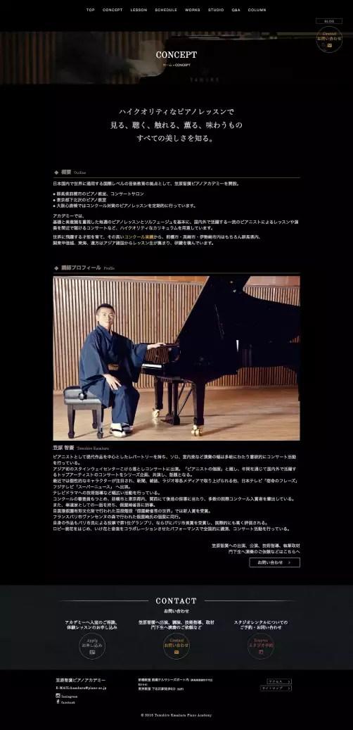 笠原智廣ピアノアカデミー
