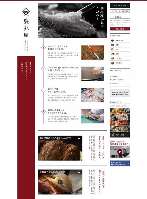 慶丸屋オンラインショップ