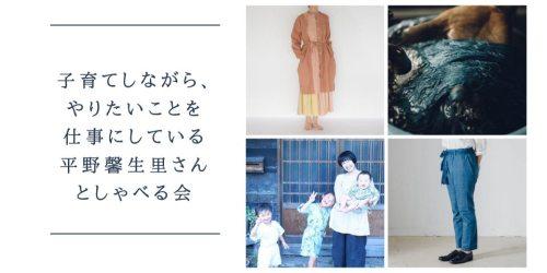 【3月15日(日)】子育てしながら、やりたいことを仕事にしている平野馨生里さんとしゃべる会