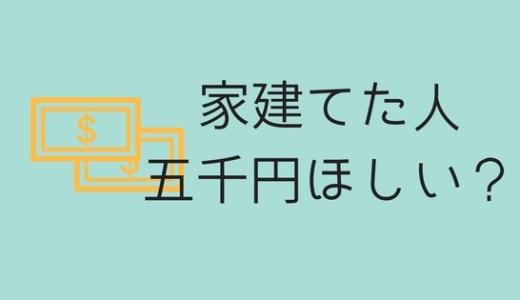 【住宅購入】家買った人 5000円もらえるよ!! でもちょっと待って?!