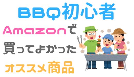 【Amazon】バーベキュー初心者がアマゾンで買ったオススメ商品まとめ