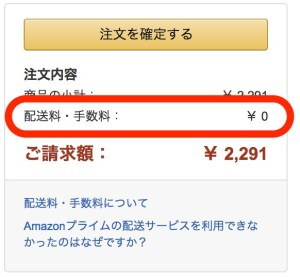 Amazon 配送料無料の確認