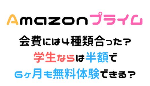 【Amazonプライム】5つの『やり放題』って知ってますか?