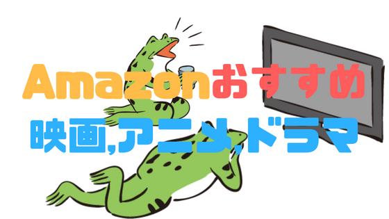 Amazonおすすめ ドラマ 映画 アニメ