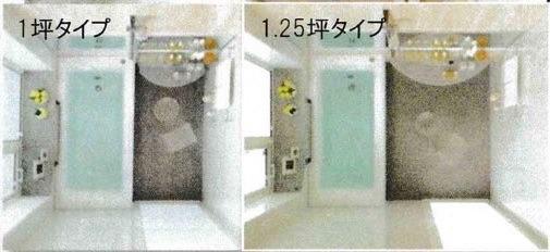 一条工務店 浴槽 1坪 1,25坪
