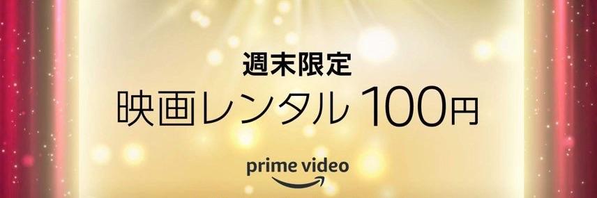 Amazon 週末レンタル