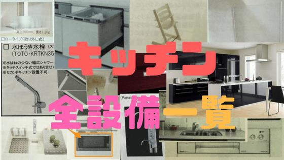 一条工務店 キッチン設備一覧