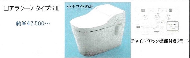 タンクレストイレ アラウーノ タイプS 2