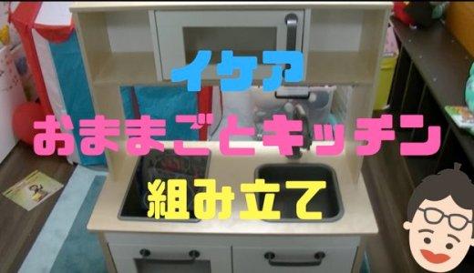 【イケア キッズ用品】大人気おままごとキッチンを子どもと一緒に組み立てた