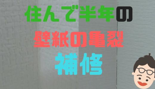 【一条工務店 壁紙補修】住んで半年でできた壁紙の亀裂をマイホームセットで補修!!