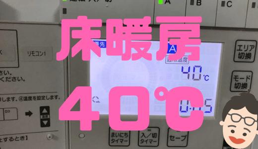 【一条工務店 床暖房】新居入居時に40℃で温度設定されてたのはうちだけ?【高額請求w】