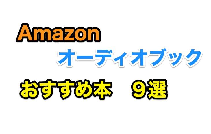 Amazon オーディオブック
