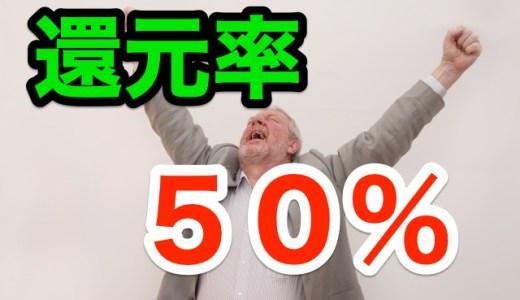 【速報:旅行好き歓喜】ふるさと納税で50%高還元率の返礼品を発見【急いで〜】