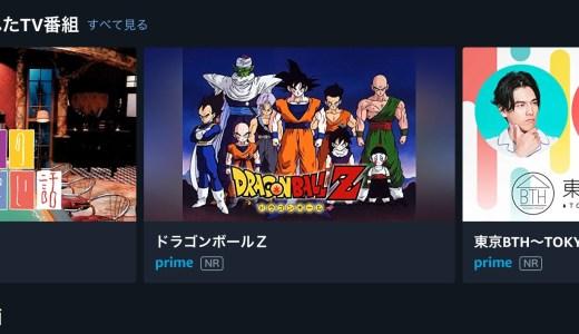 【Amazonヤバイ】プライムビデオにドラゴンボールZだと???