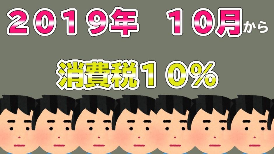 増税 消費税10%