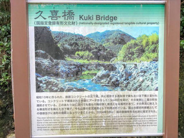 久喜沈下橋の看板