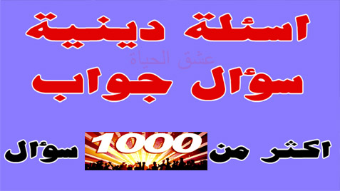 موسوعة الـ 1000 سؤال في التاريخ الإسلامي نجوم سورية