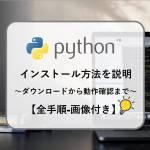 python-インストール方法