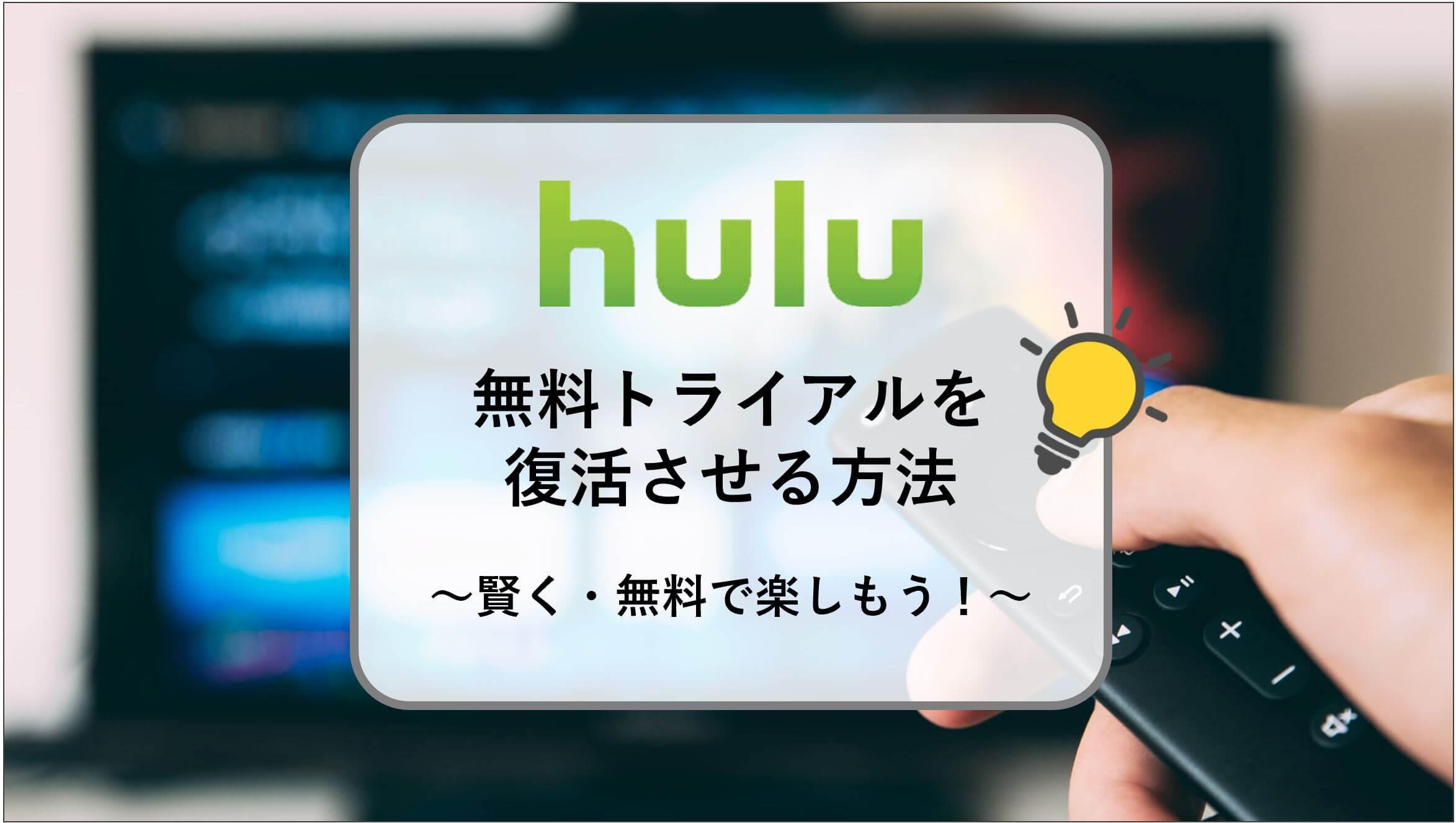 Hulu無料トライアルを復活させる方法