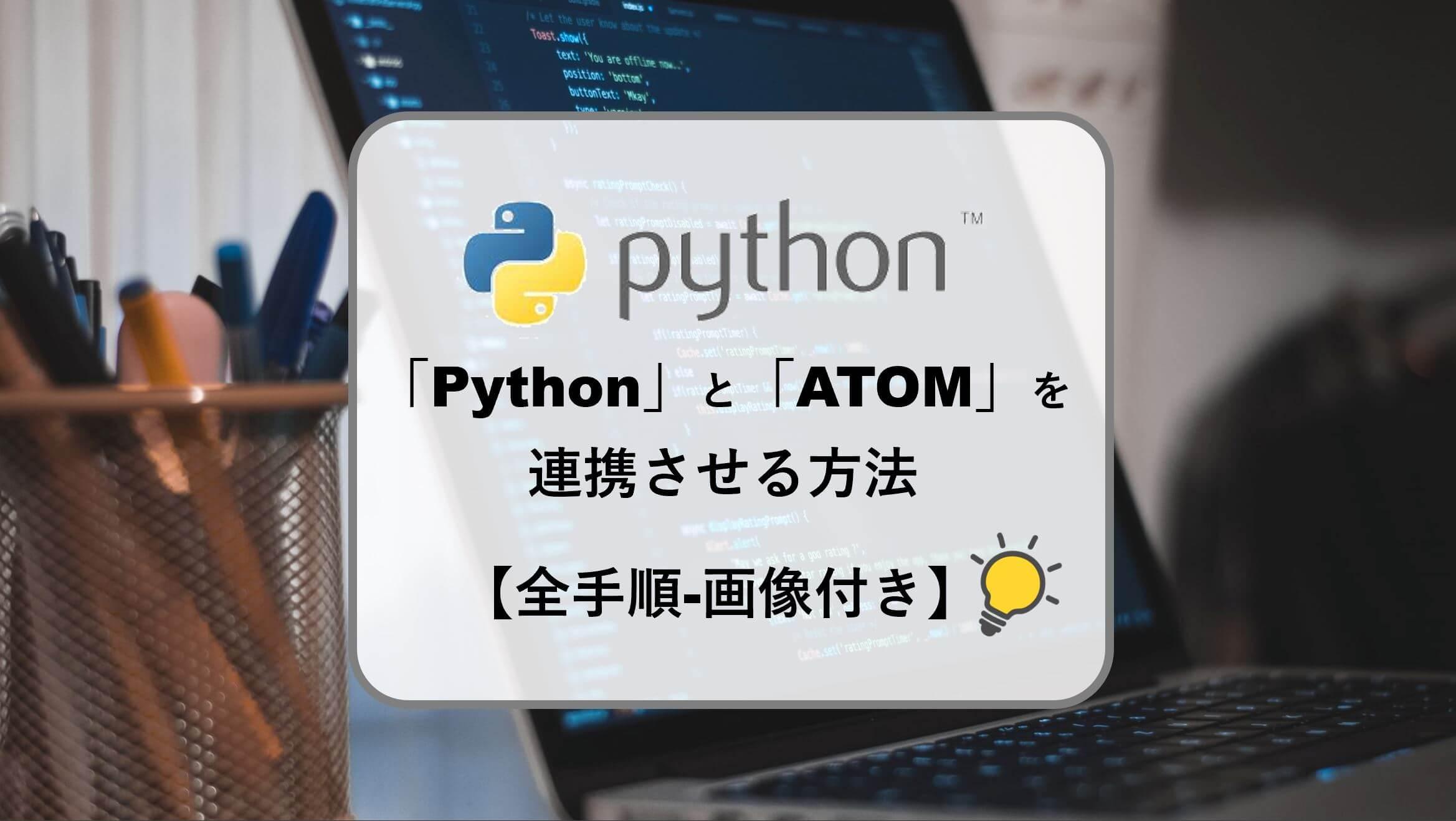 pythonとATOMの連携方法