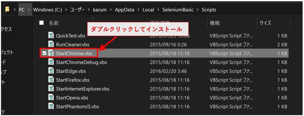 【VBA】Selenium_NET Frameworkインストール