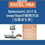 【VBA×Selenium】innerTextの使い方【注意点あり】