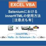 【VBA×Selenium】innerHTMLの使い方【注意点あり】