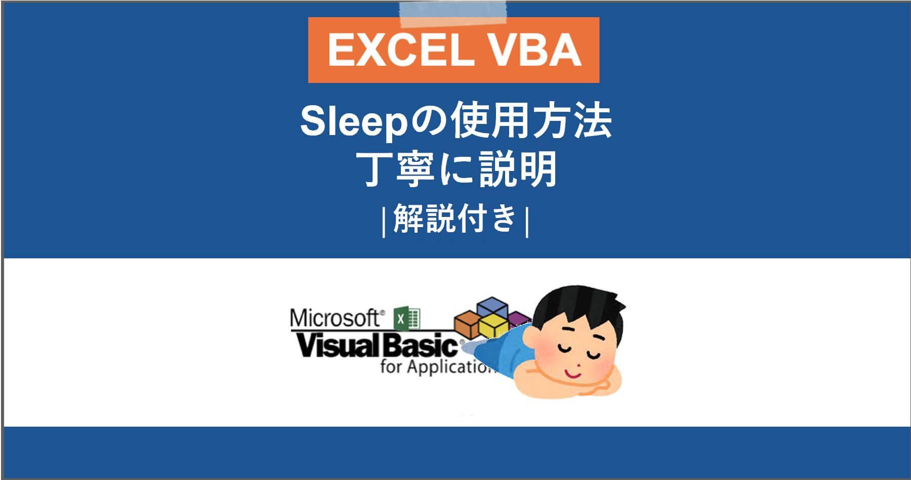 VBAでSleepを使用する方法を丁寧に説明