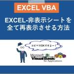 【VBA】EXCEL-非表示シートを再表示させる方法(コード有)