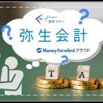 【確定申告】副業者向けおすすめ会計サービス(白色申告)