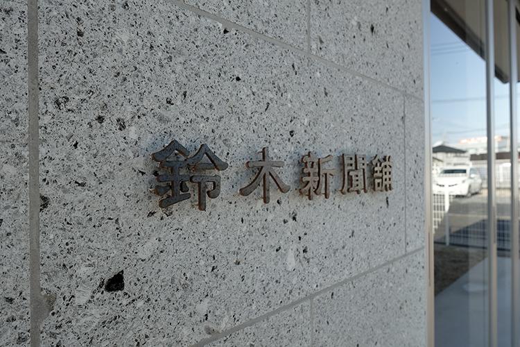 雀宮・町の新聞屋さん 中山大輔建築設計事務所 栃木県宇都宮 注文住宅 施設