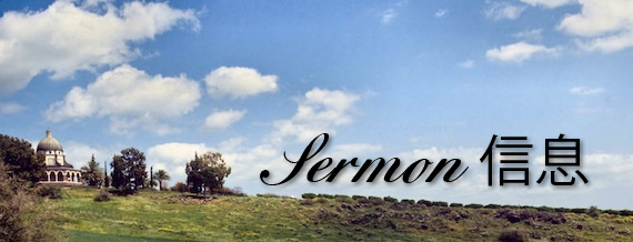 sermonbanner