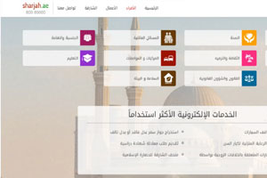 Sharjah e-Government Department