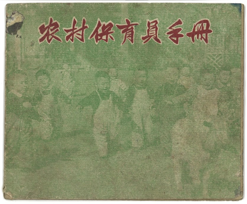 Cover of a pamphlet including a photograph of toddlers and chinese characters.