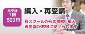 東京都のNLP資格取得学校への編入・再受講